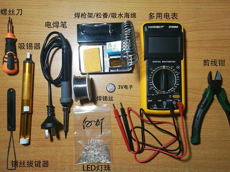 加灯所需工具2