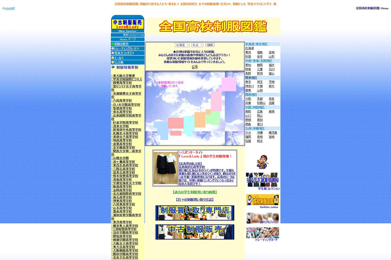 2016-seihuku-zukan