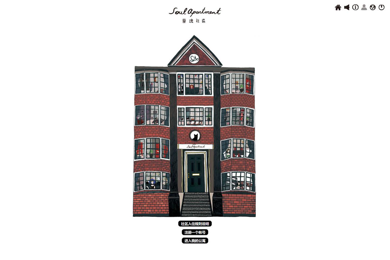 2017-soul-apartment